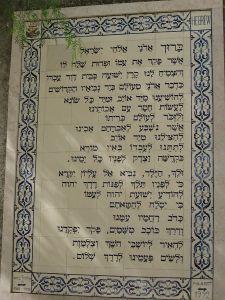 Il Benedictus in ebraico